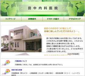 田中内科医院