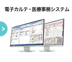 電子カルテ・医療事務