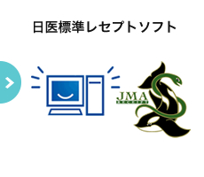 日医標準レセプトソフトORCA(オルカ)