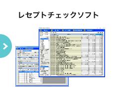 レセプトチェックソフト