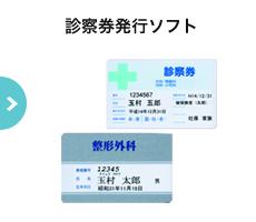 診察券発行ソフト